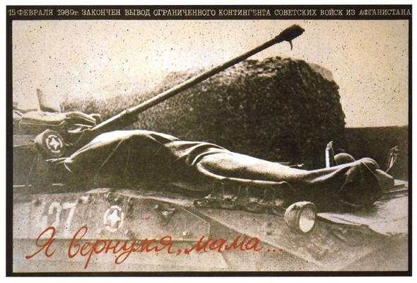 Искусство плаката вРоссии 1884–1991 (1991г, часть10-ая). Изображение № 21.