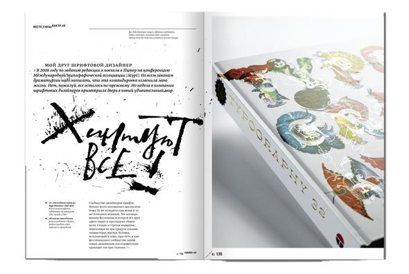 Журнал о дизайне [кАк) изменит и оформление, и содержание. Изображение №8.