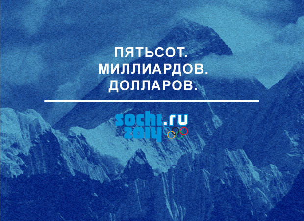 10 альтернативных слоганов Сочи-2014. Изображение № 8.