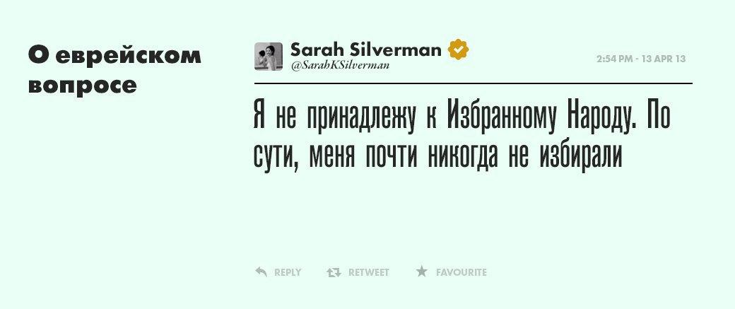 Сара Сильверман,  смешная девчонка. Изображение № 8.
