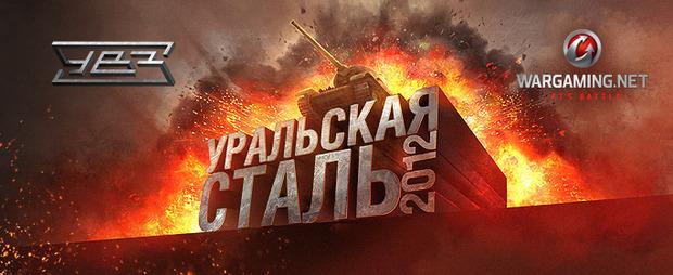 «Уральская сталь» 2012 готовится к финальной битве. Изображение № 1.