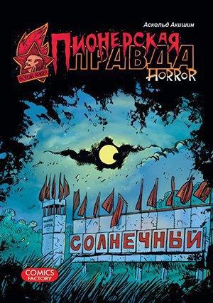 38 главных комиксов весны на русском . Изображение № 29.