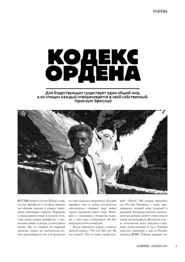 """Вышел в свет первый номер журнала о кино """"Film Sense""""!. Изображение № 2."""