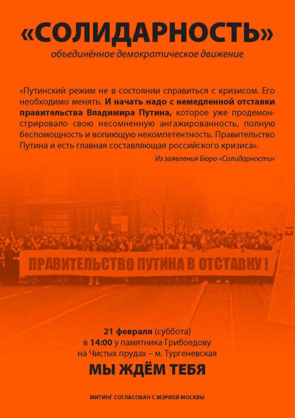 Митинг «Солидарности» иличто тыдумаешь оПутине?. Изображение № 1.