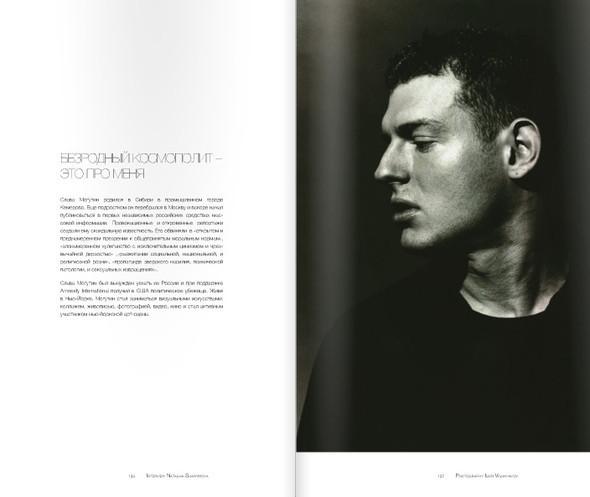 «Депеша» из мира современной моды. Изображение № 9.