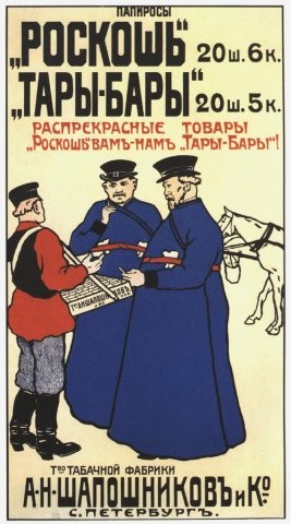Дореволюционная реклама. Изображение № 24.