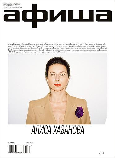 Выбираем лучшие обложки журнала Афиша. Изображение № 16.