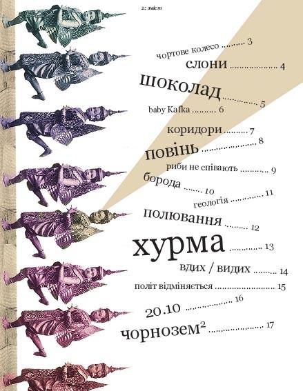"""Самодельная книга """"Чернозем"""". Изображение № 5."""