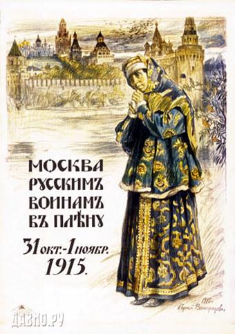 Образ русской женщины XXвека. Изображение № 1.