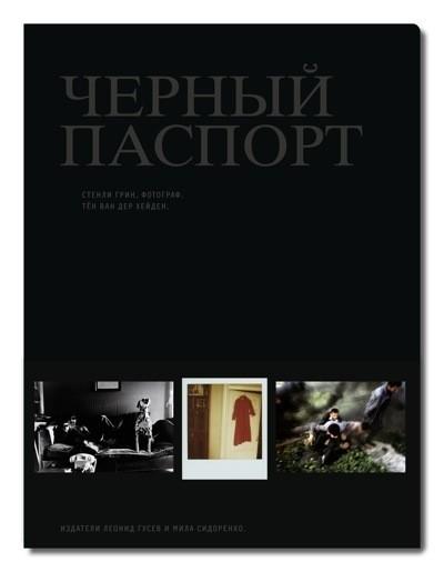 Изображение 11. Интервью с издателем книг о фотографии Леонидом Гусевым.. Изображение № 8.