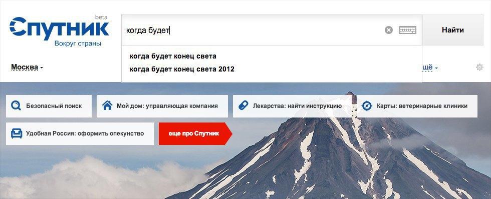Чем отличаются частые поисковые запросы в «Спутнике», «Яндексе» и Google. Изображение № 18.