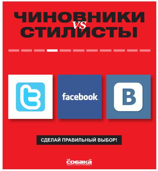 """Журнал """"Собака.RU"""" поделил общество на чиновников и стилистов. Изображение № 8."""