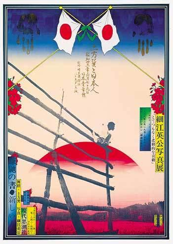 Блистательный японский график 70-х Tadanori Yokoo. Изображение № 8.