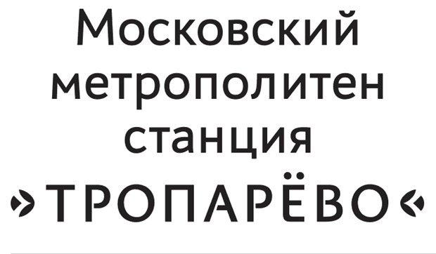 Окончательный вариант надписи. Изображение № 1.