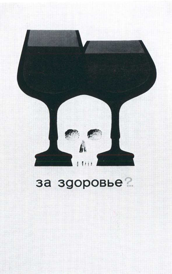 Искусство плаката вРоссии 1961–85 гг. (part. 3). Изображение № 31.