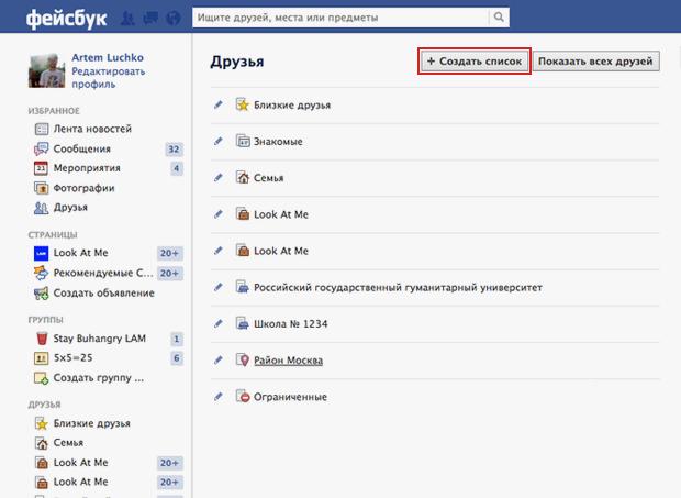 Как оптимизировать новостную ленту «Фейсбука». Изображение № 5.