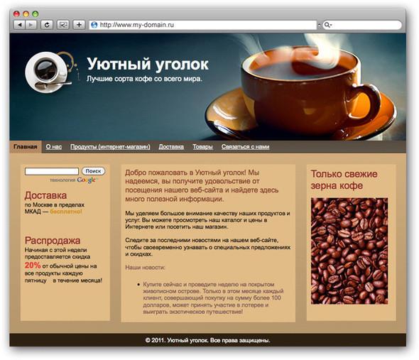 Изображение 5. Как быстро и бесплатно сделать сайт.. Изображение № 5.