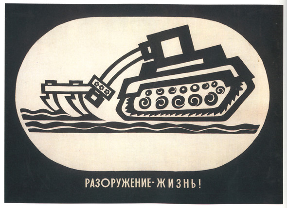 Искусство плаката вРоссии 1884–1991 (1985г, часть 2-ая). Изображение № 39.