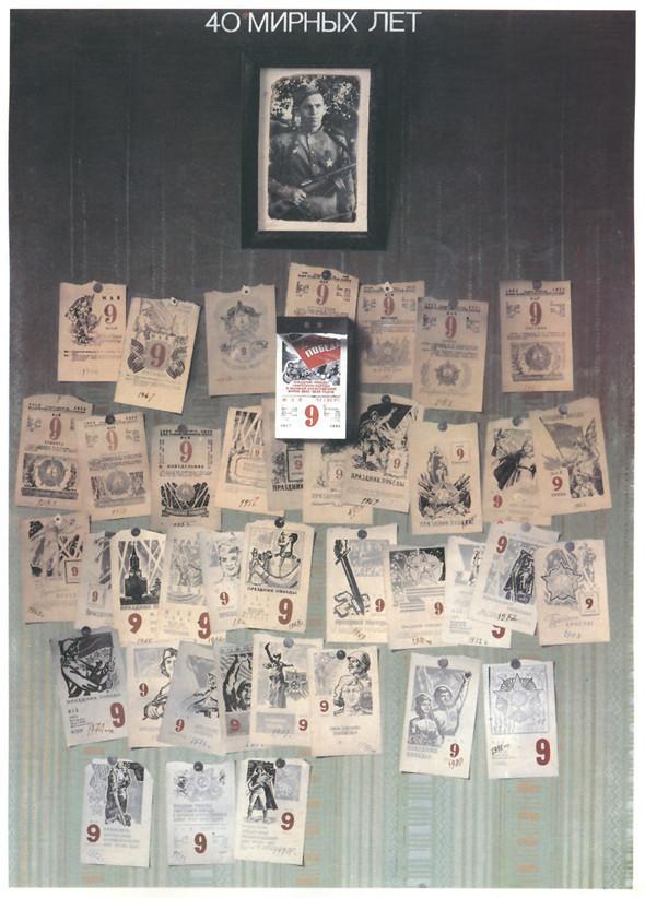 Искусство плаката вРоссии 1884–1991 (1985г, часть 6-ая). Изображение № 11.