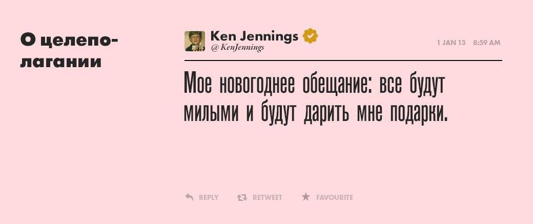 Кен Дженнингс, самый умный . Изображение № 17.