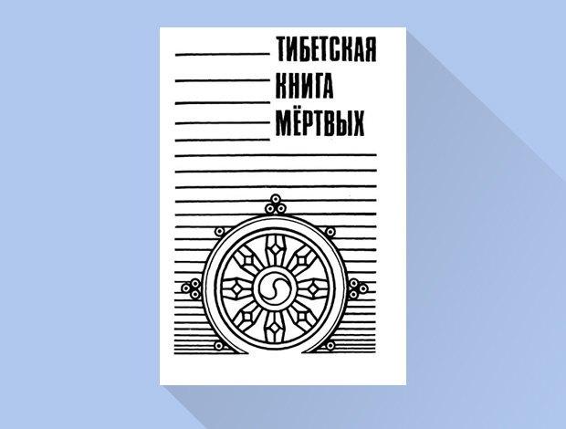Креативный директор Bookmate советует книги на майские праздники. Изображение № 10.