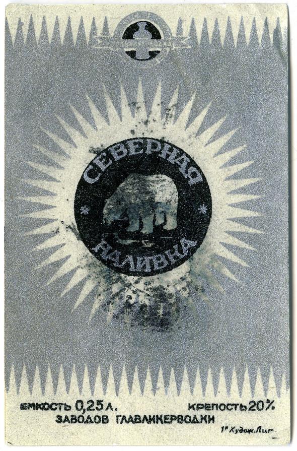 LABEL USSR. Изображение № 30.