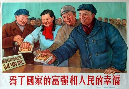Слава китайскому коммунизму!. Изображение № 48.