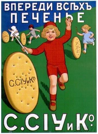 Фестиваль советской рекламы. Изображение № 26.