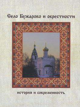 Село Бужарово и окрестности: история и современность. Изображение № 1.