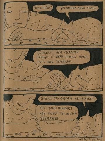Старый добрый комикс «ПРОкота»Авторство Олега Тищенкова. Изображение № 24.