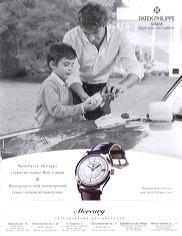 Отцы идети взеркале рекламы. Изображение № 3.