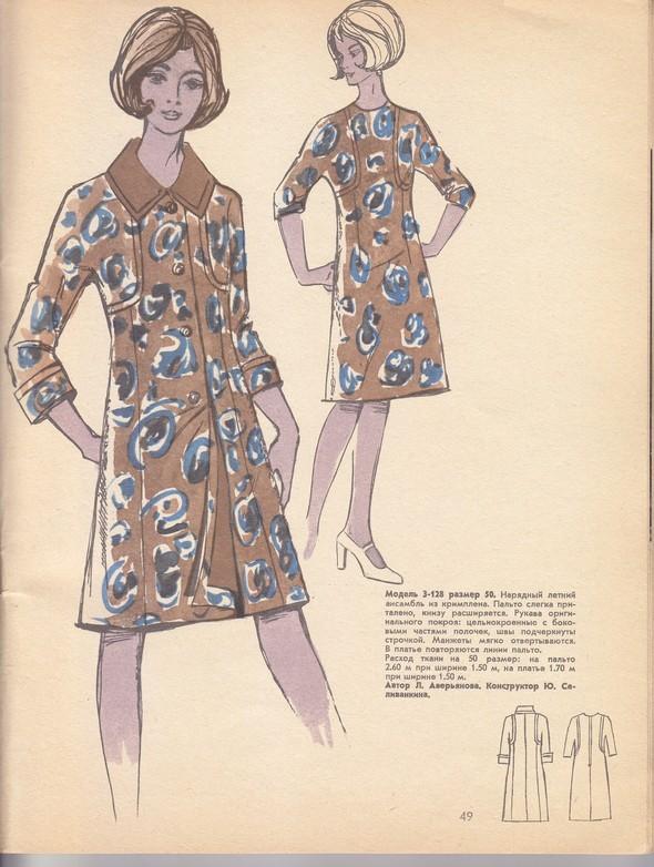 ГУМ отдел мод 1974г. Изображение № 36.