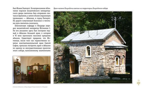 Фотоальбом «Святыни Абхазии». Изображение № 9.