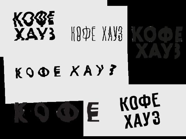 Конкурс редизайна: Новый логотип «Кофе Хауза». Изображение № 5.