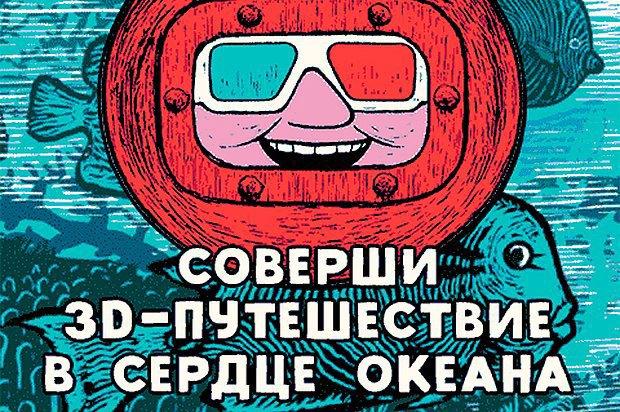 32 главных комикса лета  на русском. Изображение № 31.