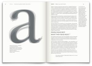 Живая типографика. Изображение № 3.