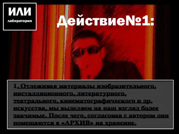 """Театр """"Лабораториум ИЛИ"""". Изображение № 14."""