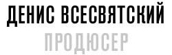 Профессия: Денис Всесвятский, телепродюсер. Изображение № 1.