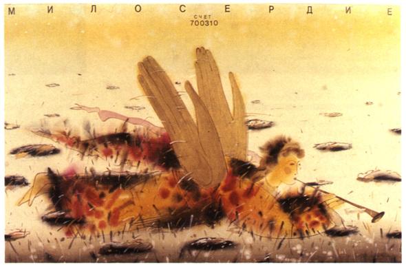 Искусство плаката вРоссии 1884–1991 (1991г, часть 7-ая). Изображение № 4.