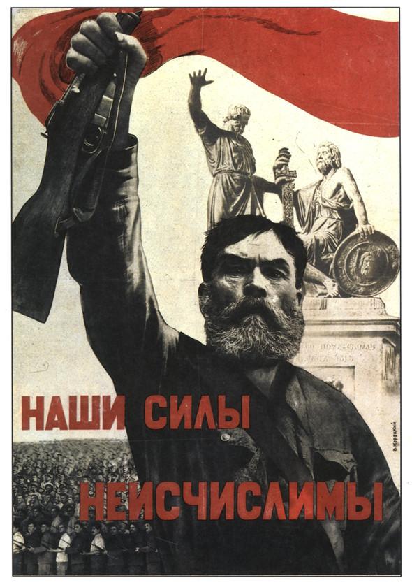 Искусство плаката вРоссии 1945–1953гг. Изображение № 9.