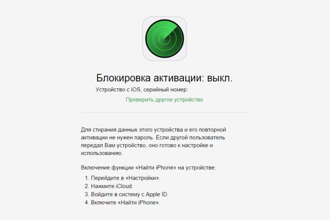 Apple выпустила инструмент для проверки блокировки активации на устройстве . Изображение № 1.