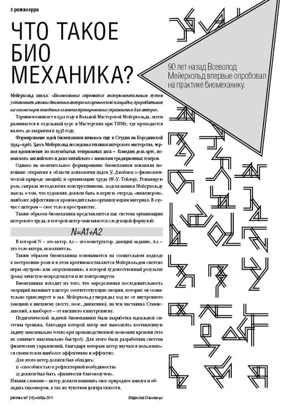 Реплика 10. Газета о театре и других искусствах. Изображение № 8.