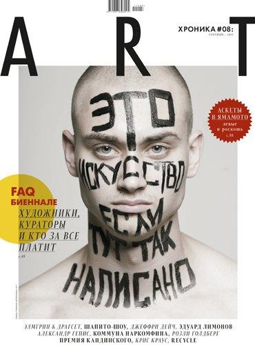Журнал «Артхроника» закрылся. Изображение № 1.