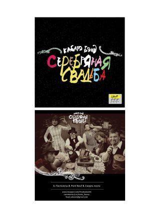"""Футболки кабаре бэнда """"Серебряная свадьба"""" ( bonus CD) от FORMAlab в продаже по всей России. Изображение № 2."""
