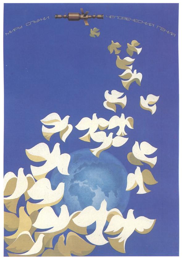 Искусство плаката вРоссии 1884–1991 (1985г, часть 3-я). Изображение № 22.