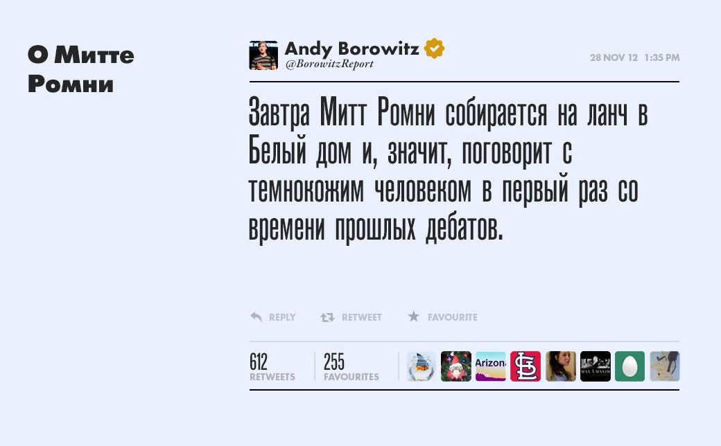ЭндиБоровитц,журналист ивыдумщик . Изображение №13.