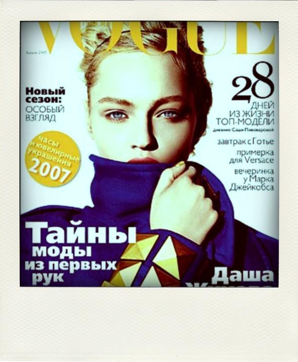 История VOGUE в 20 обложках. Изображение № 11.