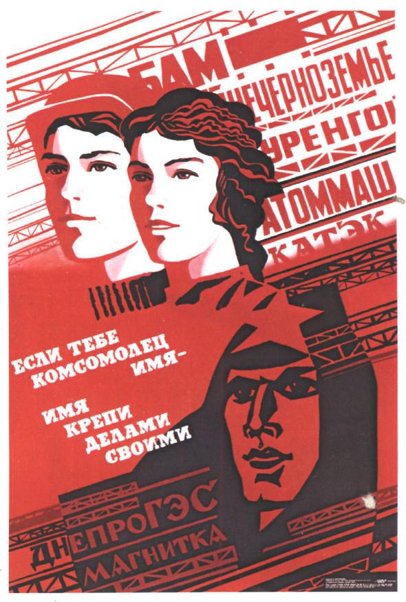 Искусство плаката вРоссии 1961–85 гг. (part. 3). Изображение № 17.