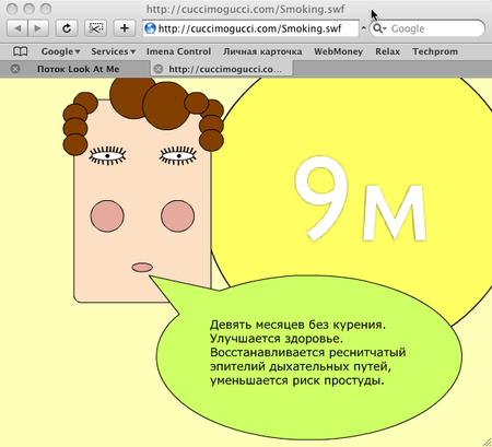 Курение, анимация. Изображение № 1.
