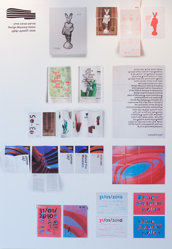 """Выставка израильского дизайна: """"Cделано в Израиле"""". Изображение № 121."""